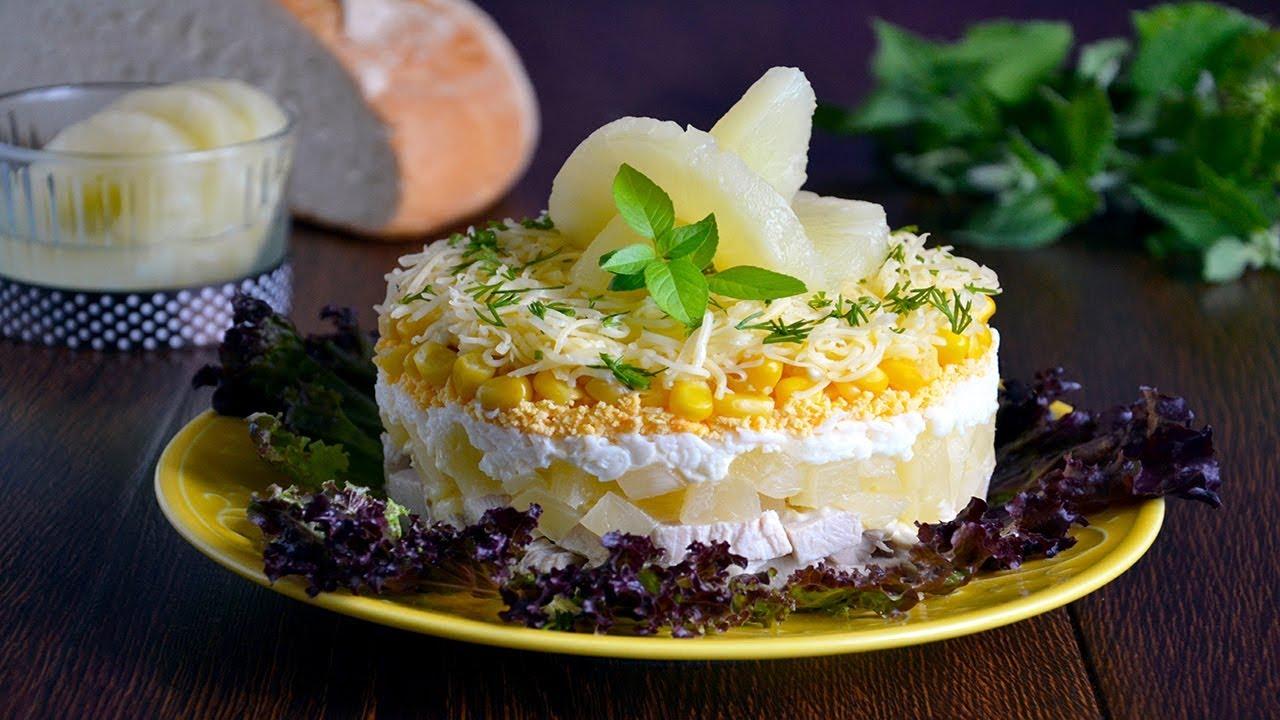 Сырный салат с курицей, ананасом